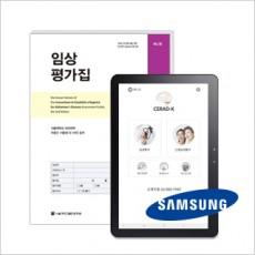 임상평가(APP 20회) + 삼성갤럭시탭Advanced 2  + 블루투스키보드 +  CERAD-K제2판 도구세트